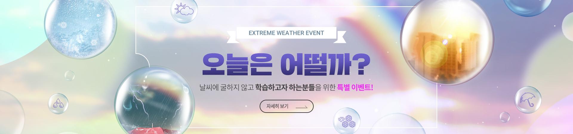 오늘은 어떨까? 날씨별 특별이벤트!