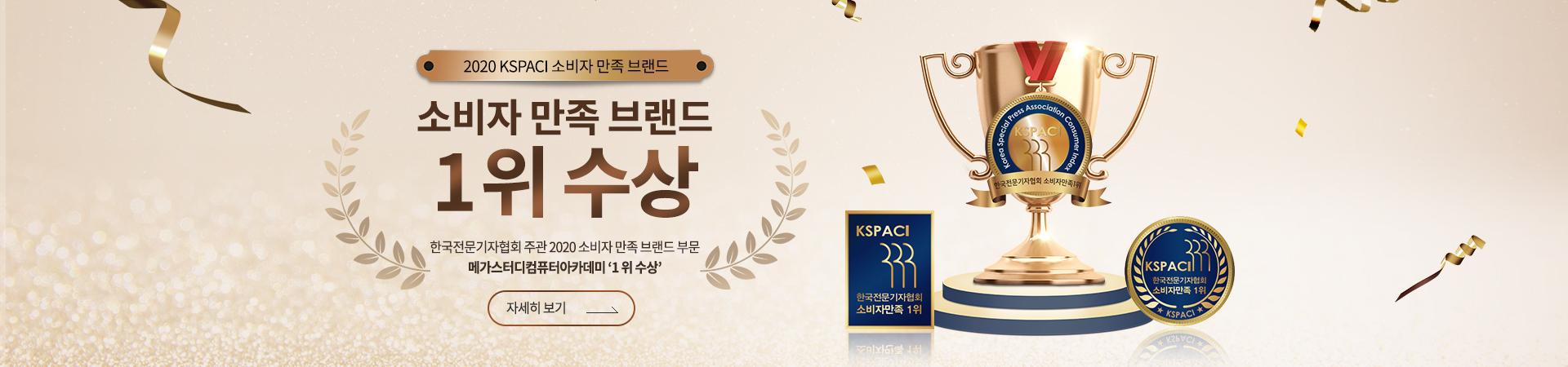 2020 KSPACI 소비자 만족도 브랜드 1위 수상