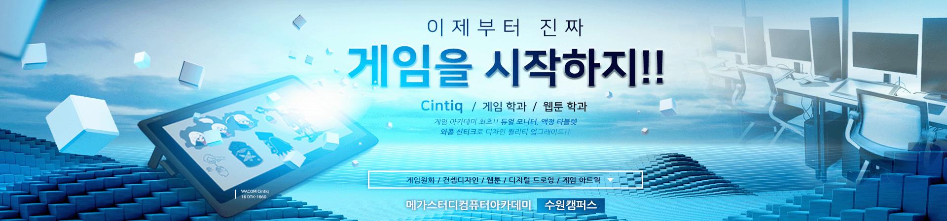 게임배너_수원캠퍼스