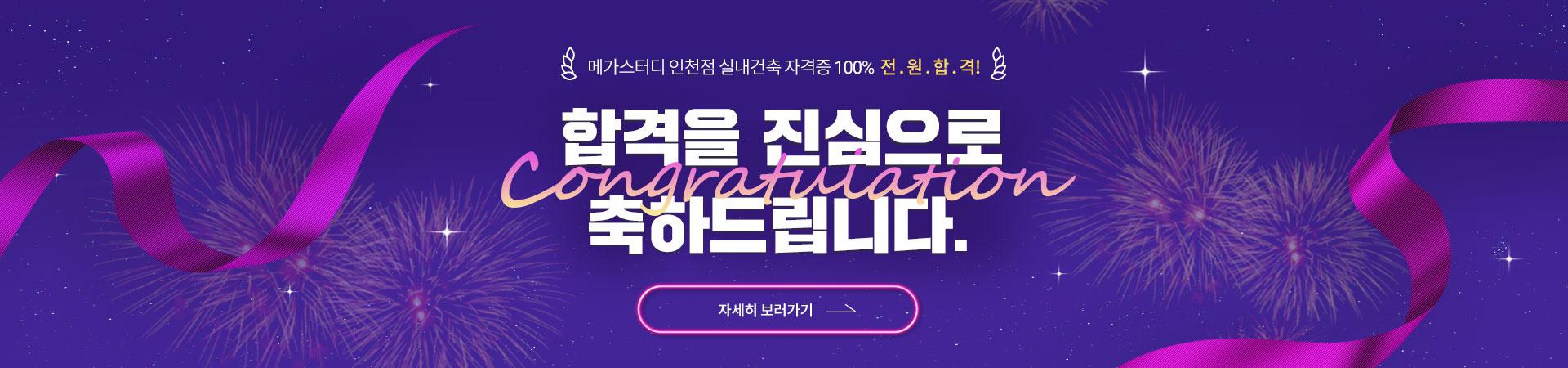실내건축자격증 인천점 전원 합격!