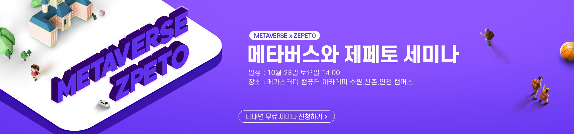 메타버스와 제페토(METAVERSE x ZEPETO) 세미나