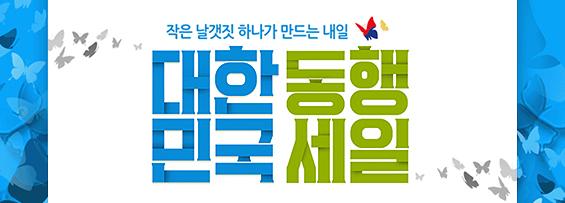 대한민국 동행세일!