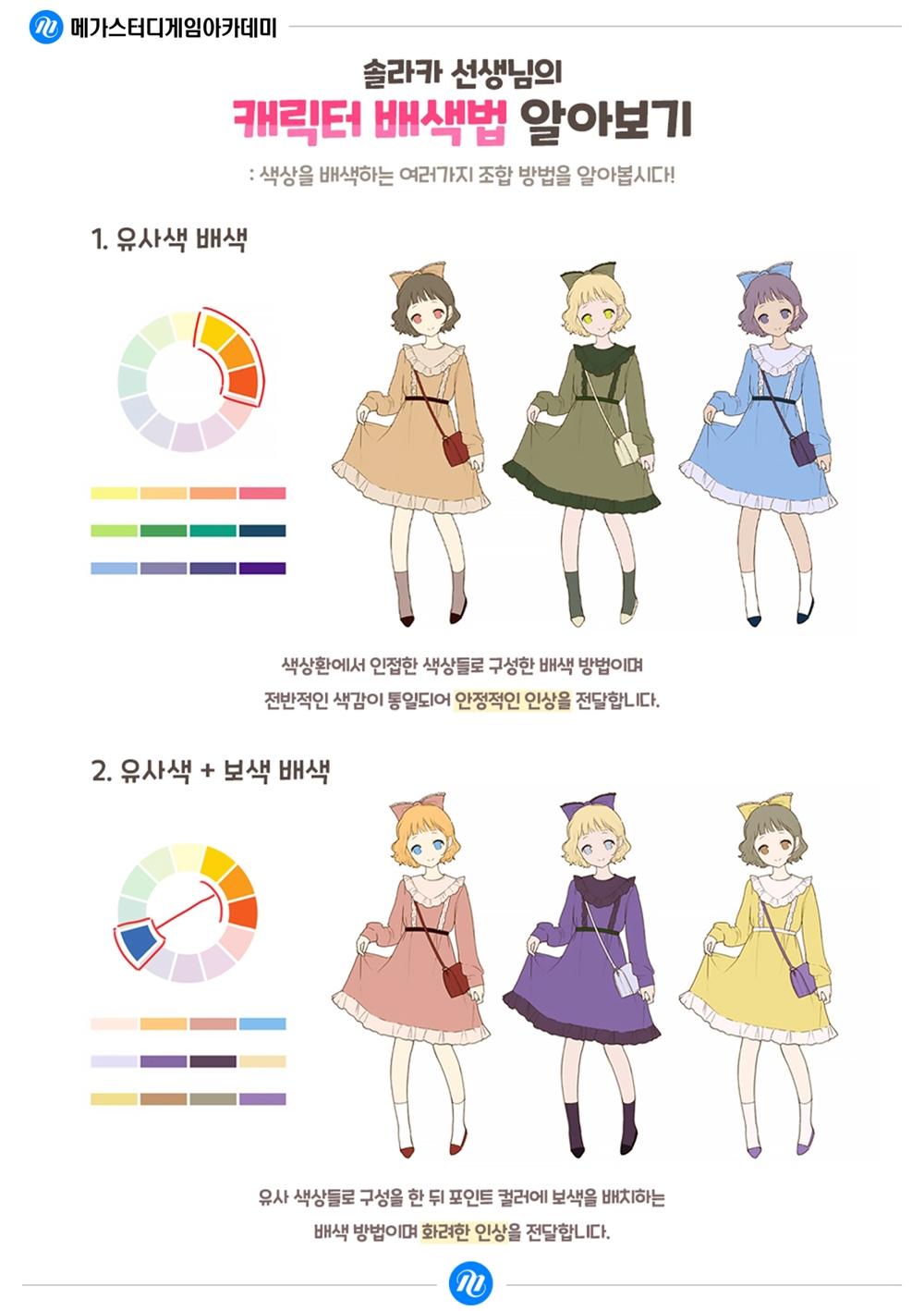 솔라카 선생님의 캐릭터 배색법 알아보기