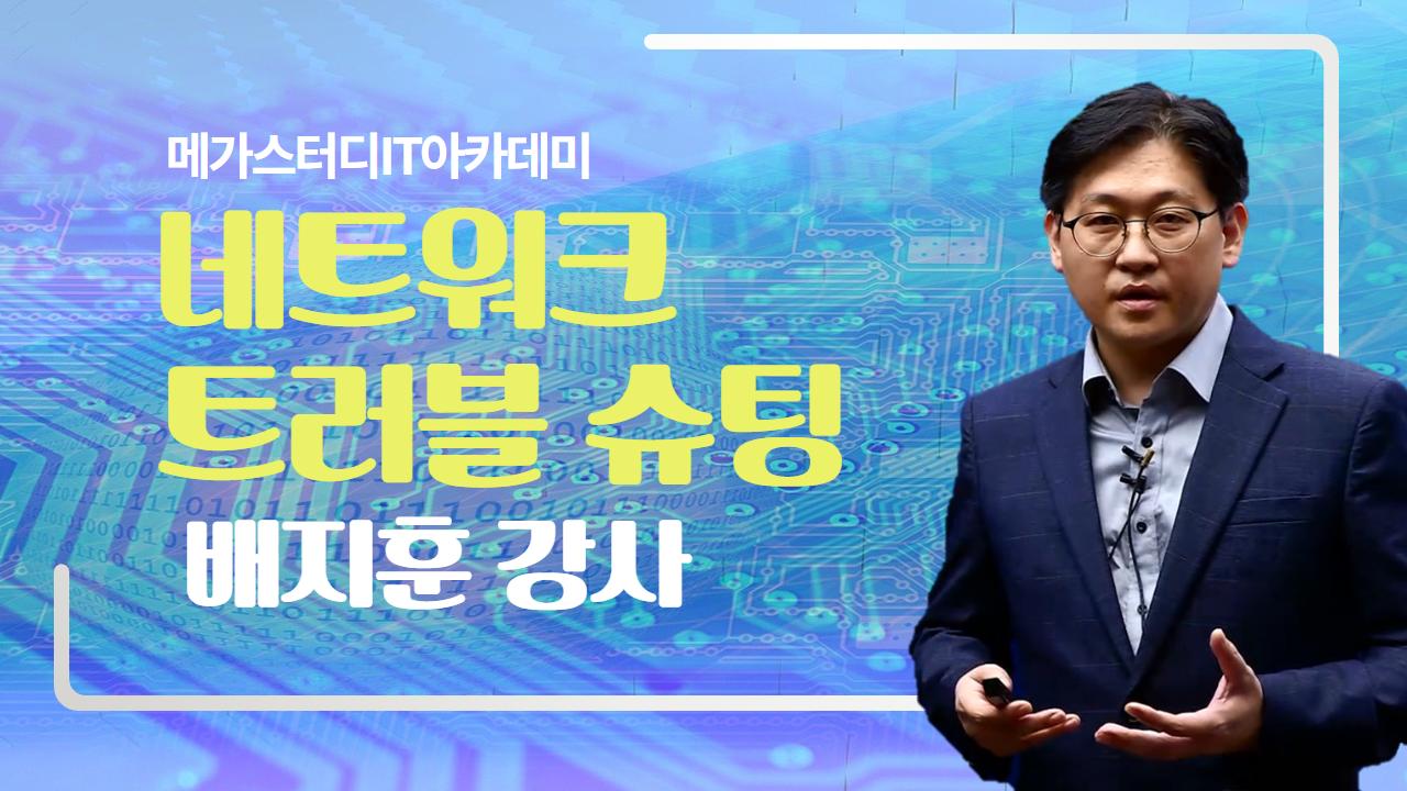 정규교육과정 l 네트워크 트러블슈팅