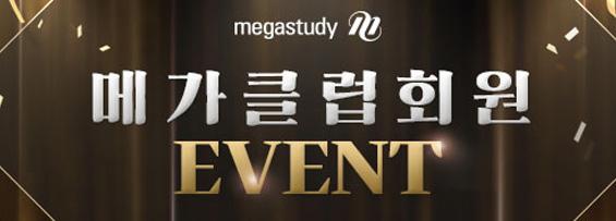 메가클럽회원 이벤트