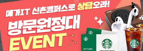 메가it 신촌캠퍼스 방문원정대 이벤트