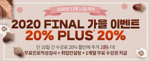 2020 Final 가을이벤트 20% plus 20%
