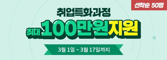 취업특화과정 100만원지원