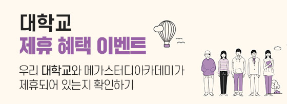 [부산] 대학교 제휴 이벤트
