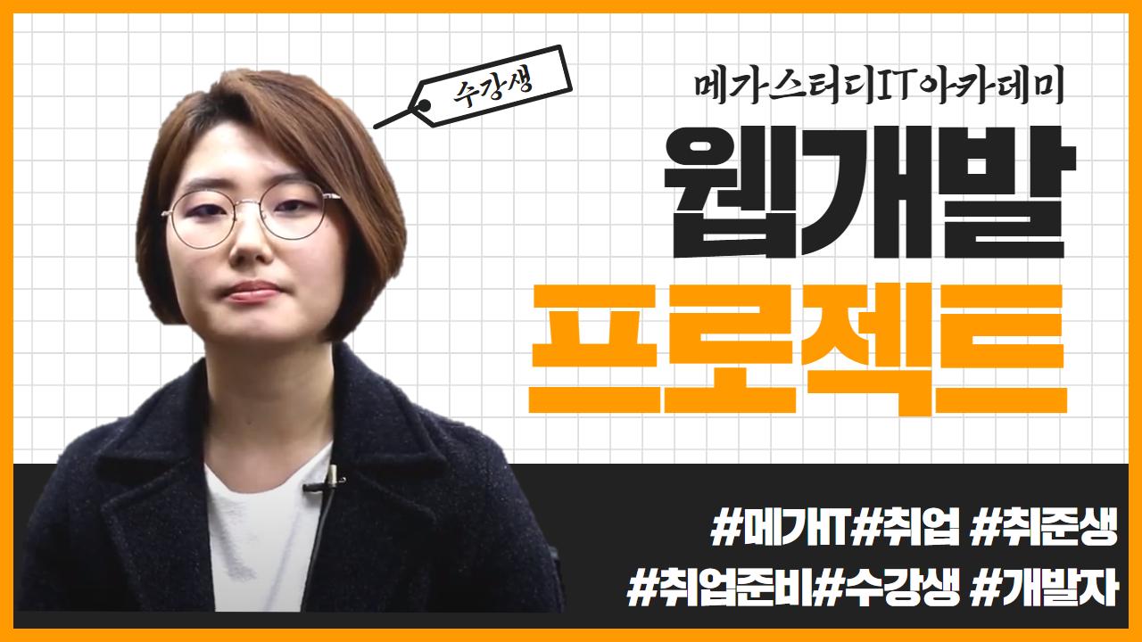 웹개발 프로젝트 수강생 김희리학생 인터뷰