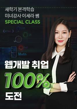 웹개발 취업 100% 도전 with 이세라 강사!