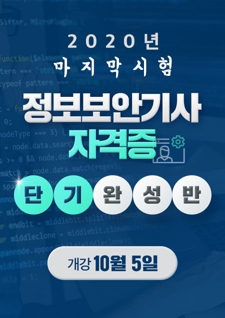 정보보안기사 자격증_단기완성반