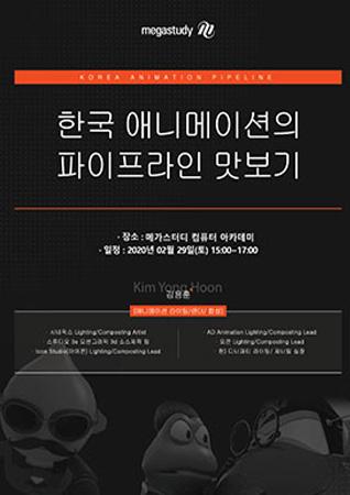 한국 애니메이션의 파이프라인 맛보기