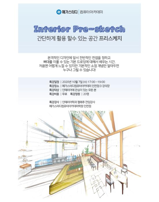 Interior Pre-sketch