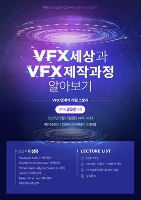VFX세상과 VFX제작과정