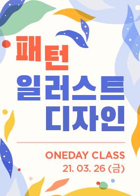 ONEDAY CLASS 패턴 일러스트 디자인
