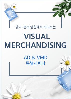 광고·홍보방향에서 바라보는 VMD