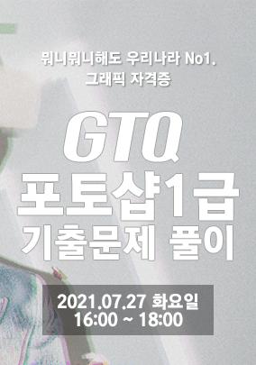 GTQ 포토샵1급 문제풀이