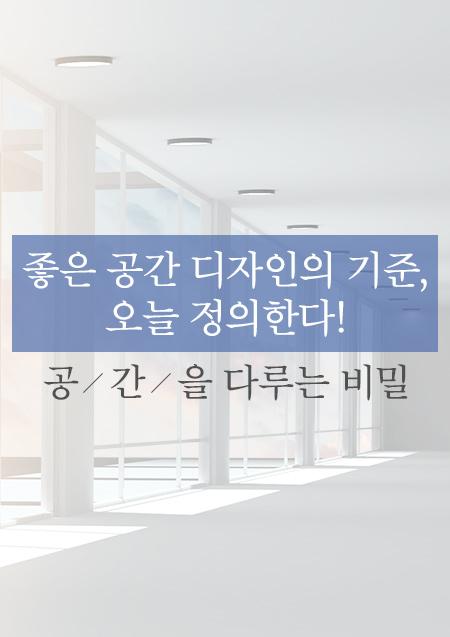 [인천캠퍼스] 좋은 공간 디자인의 기준, 오늘 정의한다!