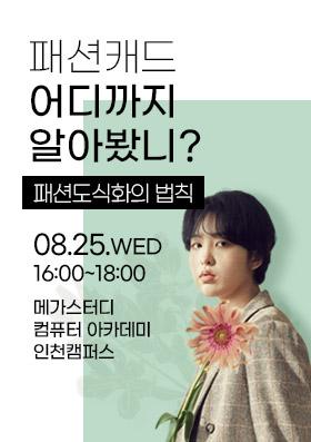 [인천캠퍼스] 패션캐드 어디까지 알아봤니?