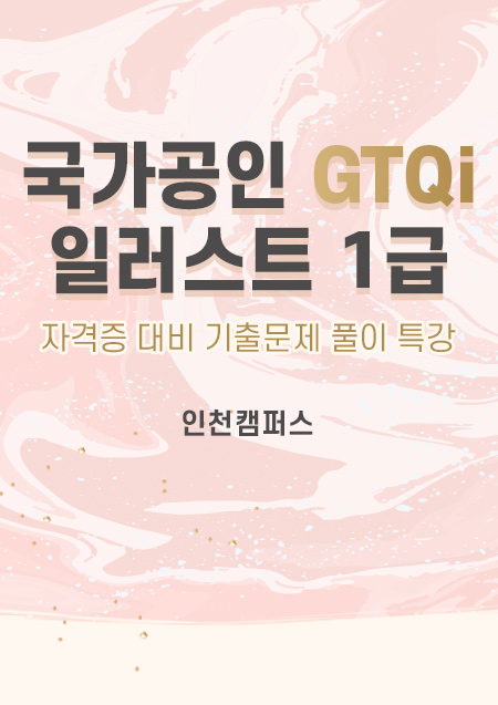 [인천캠퍼스] 국가공인 GTQi 일러스트1급 기출문제 풀이 비대면 특강