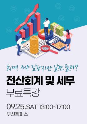 [부산]전산회계 및 세무 무료특강