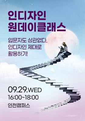 [인천캠퍼스] 인디자인 원데이 클래스