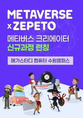 METAVERSE x ZEPETO 신규과정 런칭!