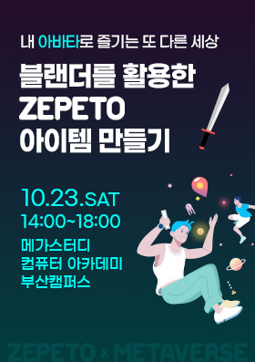 [부산] 블랜더를 활용한 ZEPETO 아이템 만들기 특강