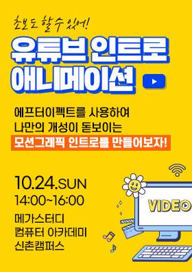 [신촌캠퍼스] 유튜브 인트로 모션그래픽 특강