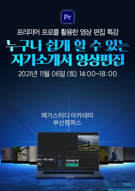 [부산]영상 특강