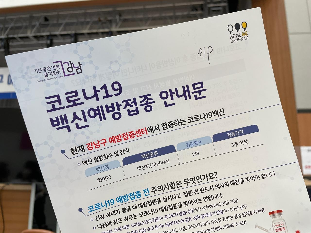 강남지점 전직원 코로나백신 1차 접종 완료!